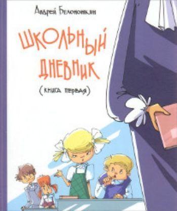 Купить со скидкой Школьный дневник