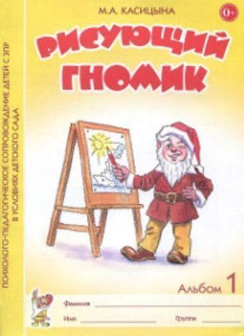 Рисующий гномик. Альбом 1 по формированию графических навыков и умений у детей младшего дошкольного возраста с ЗПР