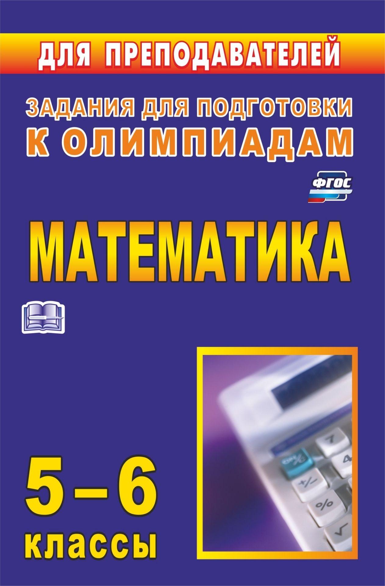 Купить со скидкой Олимпиадные задания по математике. 5-6 классы