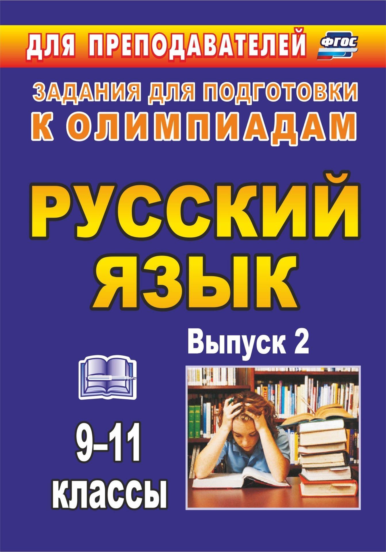 Олимпиадные задания по русскому языку. 9-11 классы. - Вып. 2