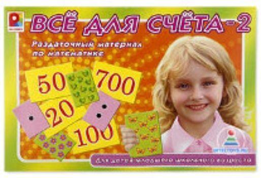 Все для счета-2. Раздаточный материал по математикеНастольные игры<br>Развивающая настольная игра для детей Все для счета-2 представляет собой раздаточный материал по математике, который состоит из:- двух комплектов карточек с десятками; - одного комплекта - с сотнями; - математическими знаками: умножение, деление, карточ...<br><br>Год: 2016<br>Высота: 220<br>Ширина: 320<br>Толщина: 24