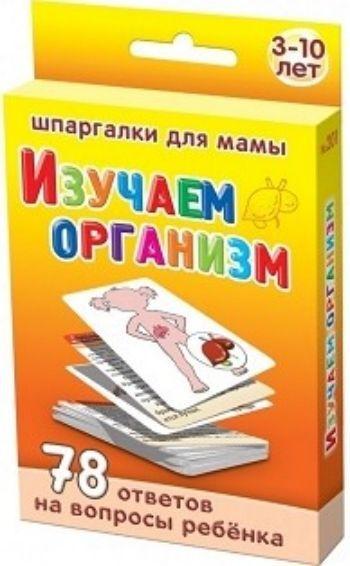 Изучаем организм. 3-10 лет. 78 ответов на вопросы ребенка