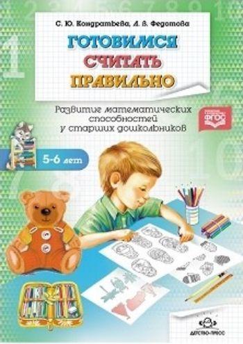 Готовимся считать правильно. Развитие математических способностей у старших дошкольников. Рабочая тетрадь. 5-6 лет