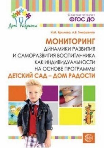 """Мониторинг динамики развития и саморазвития воспитанника как индивидуальности на основе программы """"Детский сад - Дом радости"""""""