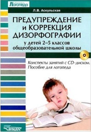 Купить со скидкой Предупреждение и коррекция дизорфографии у детей 2-5 классов общеобразовательных школ. Конспекты зан