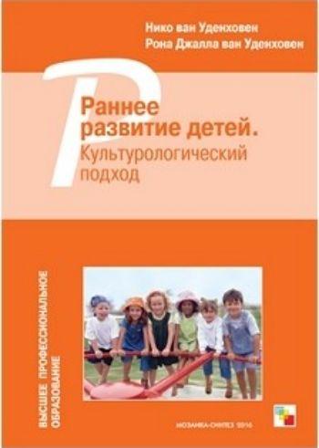 Раннее развитие детей. Культурологический подходПсихологам<br>Книга Раннее развитие детей. Культурологический подход серии Высшее профессиональное образование посвящена различным аспектам современного образования дошкольников, в частности исследованию наблюдающейся по всему миру тенденции раннего академического ...<br><br>Авторы: Уденховен Н., Уденховен Р.<br>Год: 2016<br>ISBN: 978-5-4315-0878-3<br>Высота: 210<br>Ширина: 145<br>Толщина: 14<br>Переплёт: твёрдая