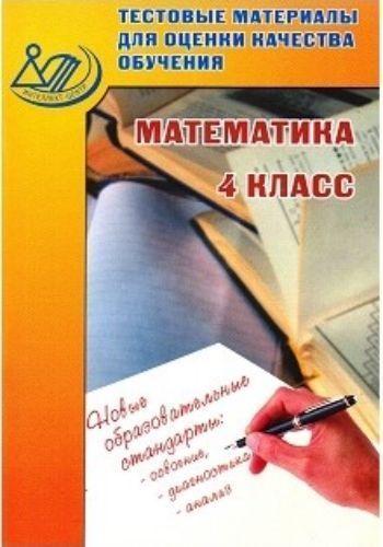 Тестовые материалы для оценки качества обучения. Математика. 4 классПредметы<br>В сборнике представлены тематические и итоговые тестовые задания для 4-го класса, составленные в соответствии с государственной программой основной общеобразовательной школы по математике и соответствующие требованиям нового) образовательного стандарта (в...<br><br>Авторы: Баталова В.К.<br>Год: 2016<br>ISBN: 978-5-00026-247-4<br>Высота: 290<br>Ширина: 200<br>Толщина: 5<br>Переплёт: мягкая, скрепка