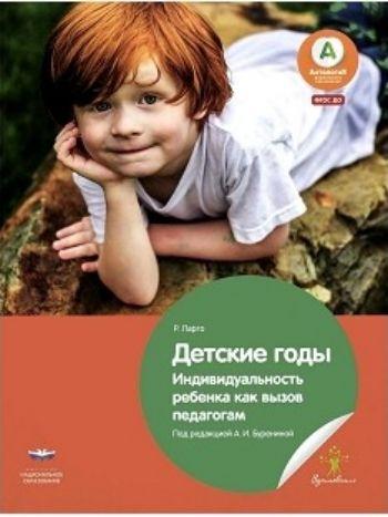 Купить со скидкой Детские годы. Индивидуальность ребенка как вызов педагогам