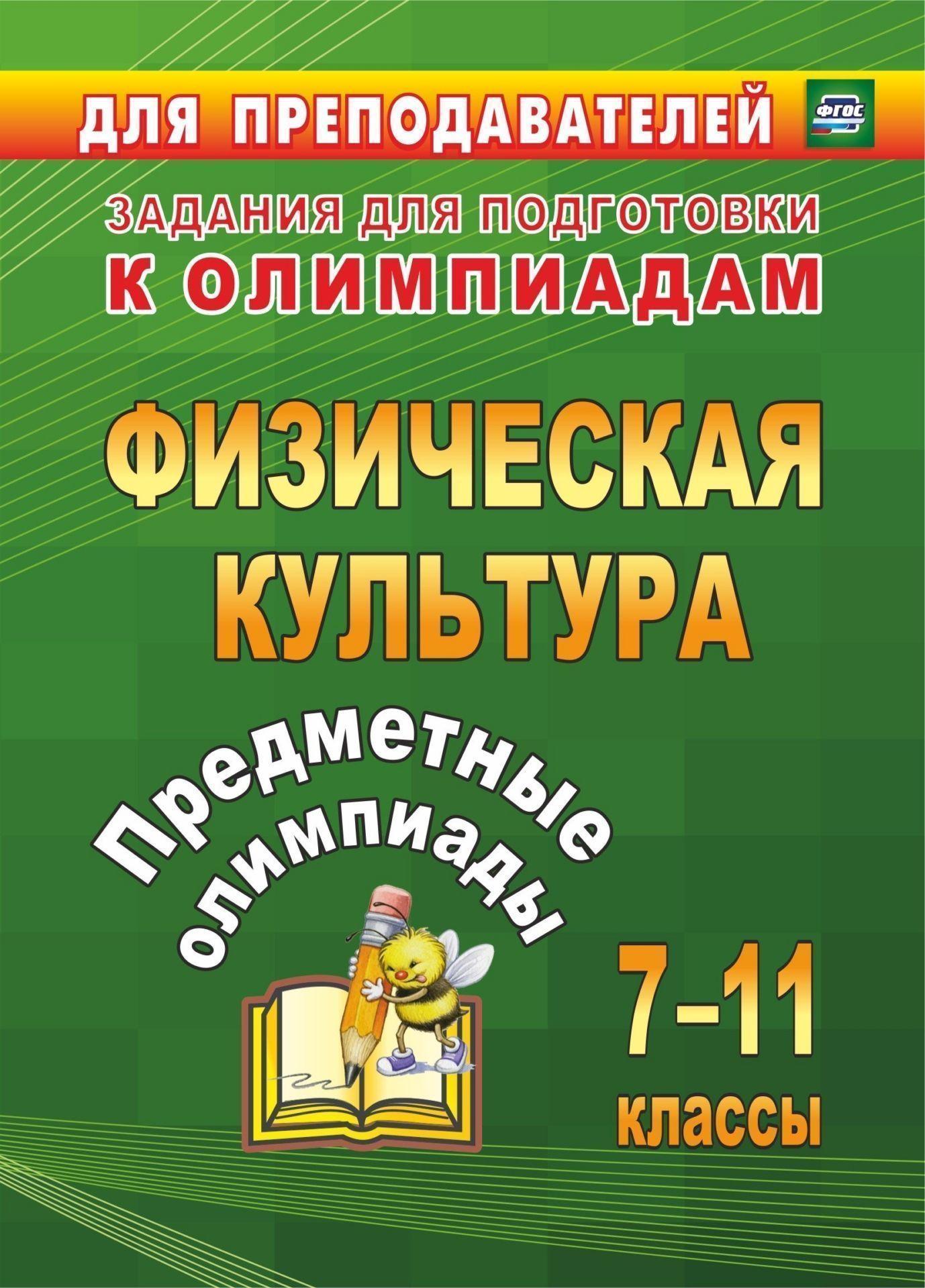 Предметные олимпиады. 7-11 классы. Физическая культура
