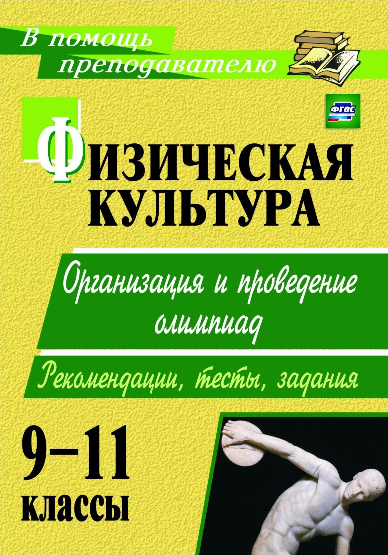 Физическая культура. 9-11 классы: организация и проведение олимпиад. Рекомендации, тесты, задания