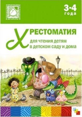 Хрестоматия для чтения детям 3-4 лет в детском саду и дома