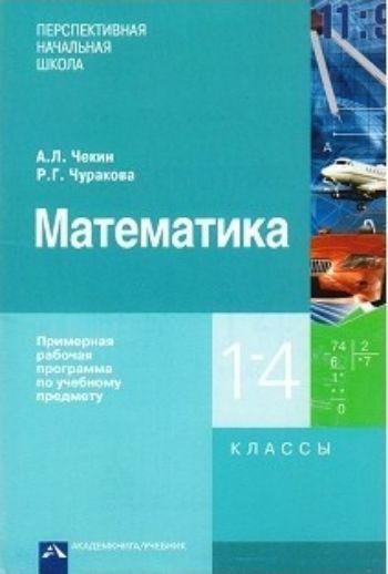 Математика. Примерная рабочая программа по учебному предмету. 1-4 классы