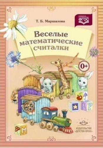 Веселые математические считалкиРазвитие дошкольника<br>Наглядно-дидактическое пособие Веселые математические считалки предназначено для формирования у детей дошкольного возраста элементарных математических представлений. Яркие интересные иллюстрации и доступные веселые стишки помогут детям быстрее овладеть ...<br><br>Авторы: Маршалова Т.Б.<br>Год: 2016<br>ISBN: 978-5-906797-00-1<br>Высота: 233<br>Ширина: 163<br>Толщина: 6<br>Переплёт: металлическая пружина