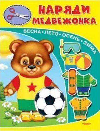 Наряди медвежонка. Книжка-игрушка