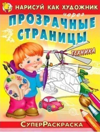 Нарисуй как художник через прозрачные страницы. Суперраскраска для мальчиков. Техника