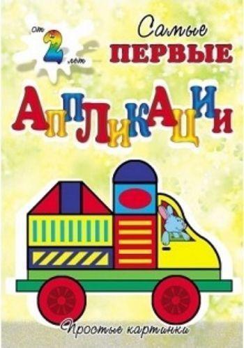 Собери машинку. Самые первые аппликацииАппликация<br>Аппликация предназначена для игры с детьми от 3-х лет. Это первые шаги ребёнка в детском творчестве. Процесс вырезания ножницами, намазывание клеем и приклеивание деталей в определённом порядке развивают мелкую моторику рук и пространственное мышление. Со...<br><br>Год: 2016<br>ISBN: 978-5-86415-569-1<br>Высота: 235<br>Ширина: 160<br>Толщина: 2<br>Переплёт: мягкая, скрепка