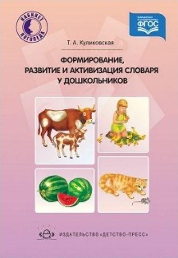 Формирование, развитие и активизация словаря дошкольников