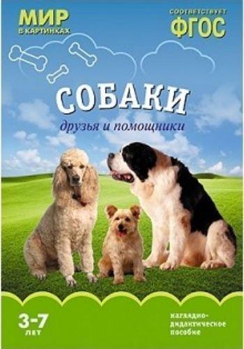 Мир в картинках. Собаки. Друзья и помощники. Наглядно-дидактическое пособие для детей 3-7 лет