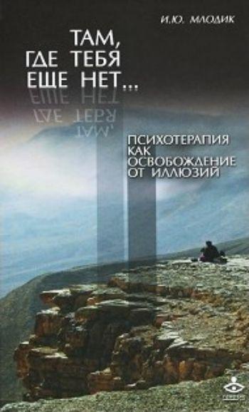 Там, где тебя еще нет... Психотерапия, как освобождение от иллюзийРодителям<br>Книга включает в себя роман и психологическую статью, помогающую понять сущность процесса психотерапии. В романе параллельно описываются две истории: первая - о девушке, ныне живущей в Москве, а вторая - символическая - о человеке, проводящем жизнь на тум...<br><br>Авторы: Млодик И.Ю.<br>Год: 2016<br>ISBN: 978-5-98563-336-8<br>Высота: 200<br>Ширина: 130<br>Толщина: 12<br>Переплёт: твёрдая