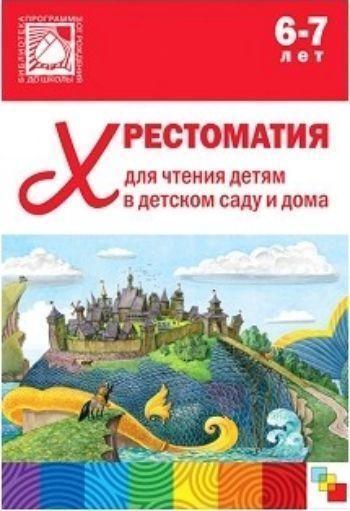 Купить со скидкой Хрестоматия для чтения детям в детском саду и дома. 6-7 лет