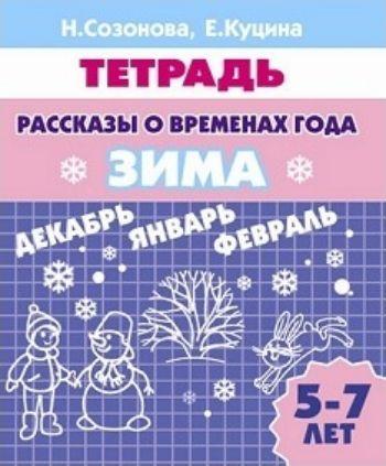Рассказы о временах года. Зима. Тетрадь для детей 5-7 лет
