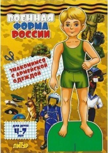 Военная форма России. Знакомимся с армейской одеждой. Книжка-вырезалка