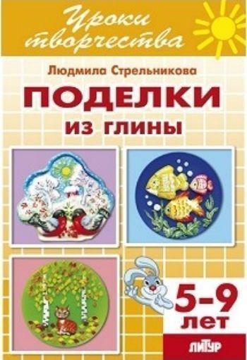 Поделки из глины. Тетрадь для детей 5-9 лет