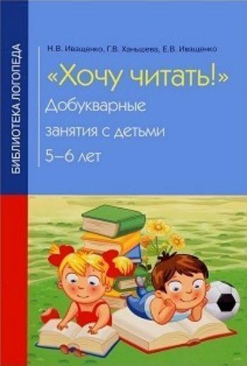 Хочу читать. Добукварные занятия с детьми 5-6 лет