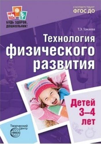 Технология физического развития детей 3-4 лет