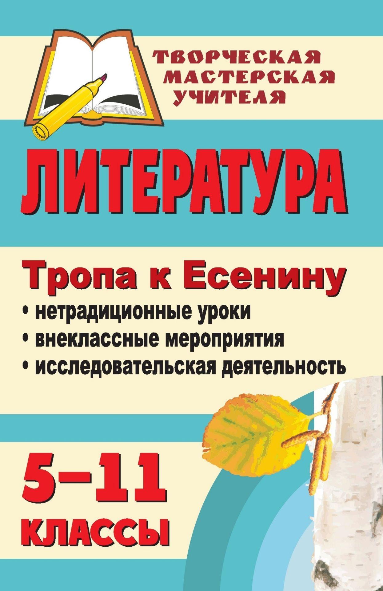 Литература. 5-11 классы. Тропа к Есенину: нетрадиционные уроки, внеклассные мероприятия, исследовательская деятельность