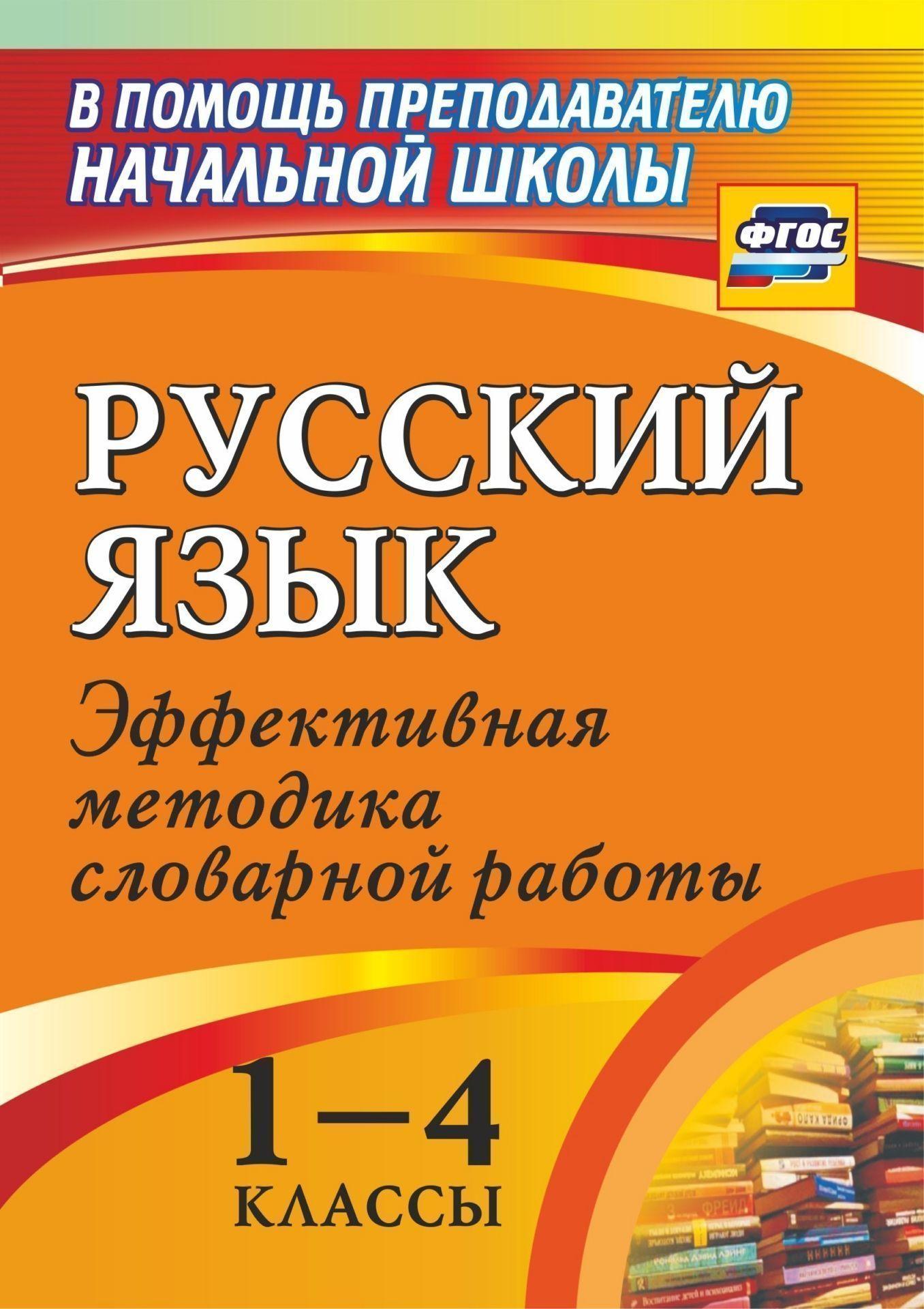 Русский язык. 1-4 классы: словарная работа на уроке. Эффективная методика