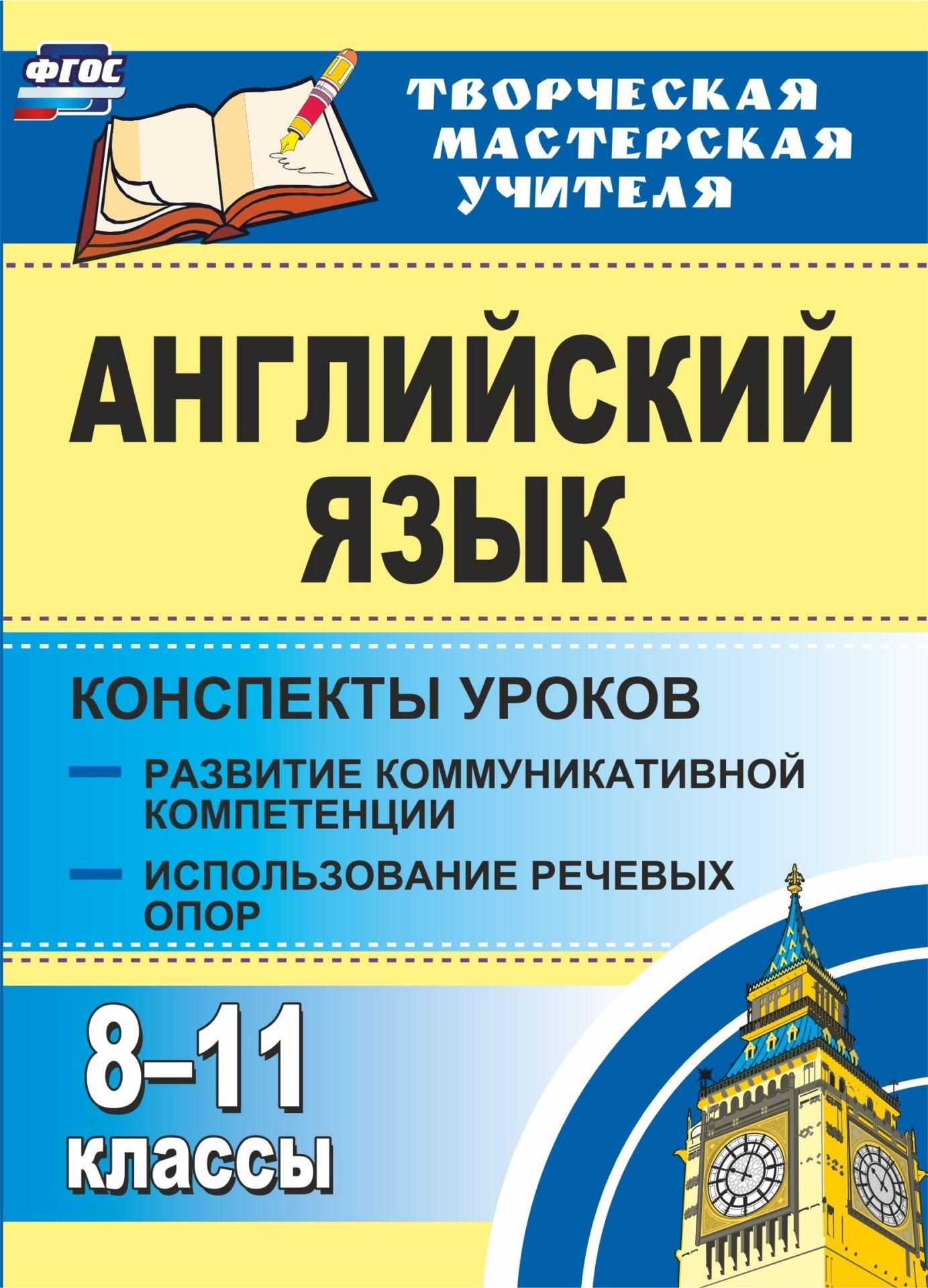 Английский язык. 8-11 классы: конспекты уроков. Развитие коммуникативных компетенций. Использование речевых опор