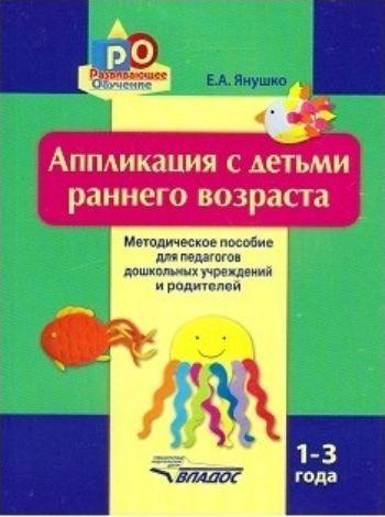 Аппликация с детьми раннего возраста. 1-3 года