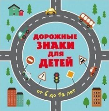 Дорожные знаки для детей от 6 до 12 летРодителям<br>Вместе с героями Димой и Алисой ребенок узнает, как выглядят дорожные знаки, как правильно переходить дорогу, как вести себя на велосипедной дорожке, а также о дорожных работах и многом-многом другом. Яркие иллюстрации сделают чтение приятным и увлекатель...<br><br>Год: 2016<br>ISBN: 978-5-699-78039-6<br>Высота: 197<br>Ширина: 197<br>Толщина: 14<br>Переплёт: твёрдая