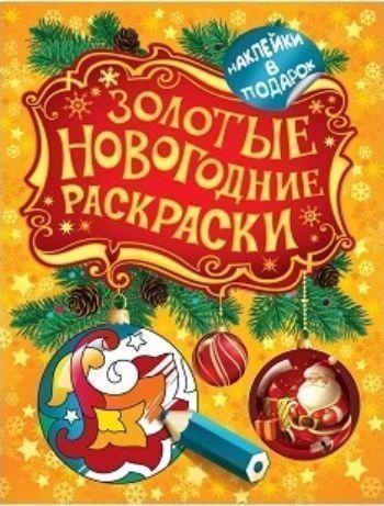 Шар. Золотые новогодние раскраски