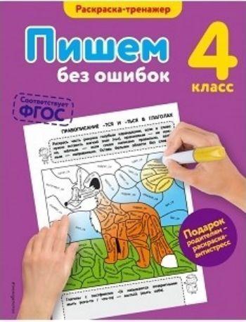 Пишем без ошибок. 4 классЗанятия с учащимися начальной школы<br>Пособие представляет собой раскраску-тренажёр, которая поможет ученику 4-го класса закрепить навыки грамотного письма, а также развить мелкую моторику, логику и внимание.В книге 31 задание на буквы и раскрашивание, цветная вкладка с рисунками-ответами, ра...<br><br>Авторы: Польяновская Е.А.<br>Год: 2016<br>ISBN: 978-5-699-90017-6<br>Высота: 260<br>Ширина: 200<br>Толщина: 3<br>Переплёт: мягкая, скрепка