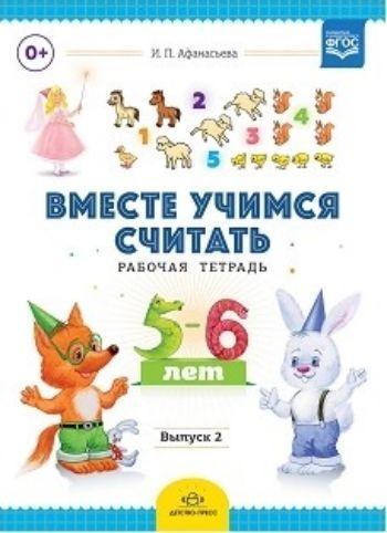 Вместе учимся считать. Рабочая тетрадь для детей 5-6 лет. Выпуск 2