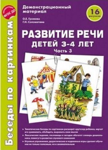 Беседы по картинкам. Развитие речи детей 3-4 лет. Часть 3. Демонстрационный материал