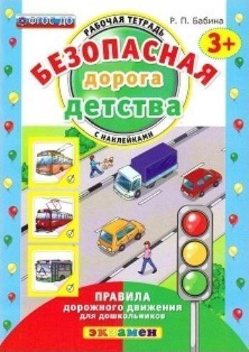 Безопасная дорога детства. Рабочая тетрадь с наклейками для детей от 3-х лет