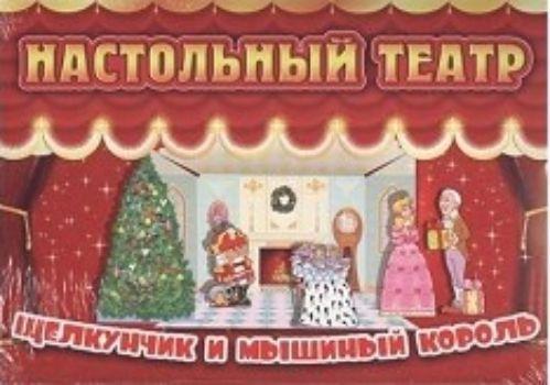 Настольный театр. Щелкунчик и мышиный король