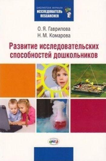 Развитие исследовательских способностей дошкольников