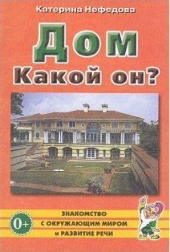 Дом. Какой он?Воспитателю ДОО<br>Пособие содержит оригинальный и интересный материал, необходимый для знакомства дошкольников с понятием дом. Дети узнают, как возникли первые жилища, какими бывают дома, люди каких профессий участвуют в их строительстве. В книге масса интересных историй...<br><br>Авторы: Нефедова К. П.<br>Год: 2016<br>ISBN: 978-5-91928-820-6<br>Высота: 200<br>Ширина: 140<br>Толщина: 4<br>Переплёт: мягкая, скрепка