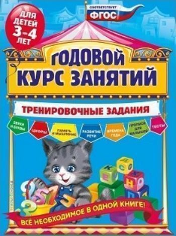 Годовой курс занятий. Тренировочные задания для детей 3-4 лет