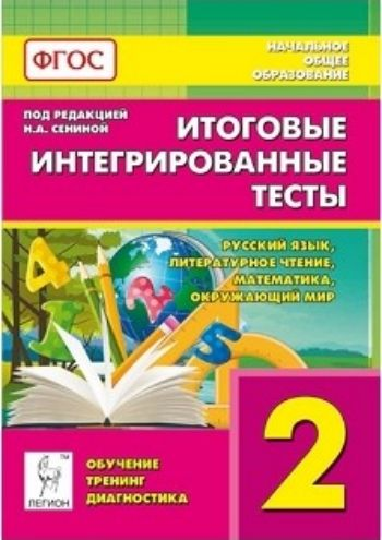 Итоговые интегрированные тесты. Русский язык. Литературное чтение. Математика. Окружающий мир. 2 класс