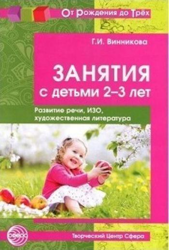 Занятия с детьми 2-3 лет. Развитие речи. Изобразительная деятельность. Художественная литература