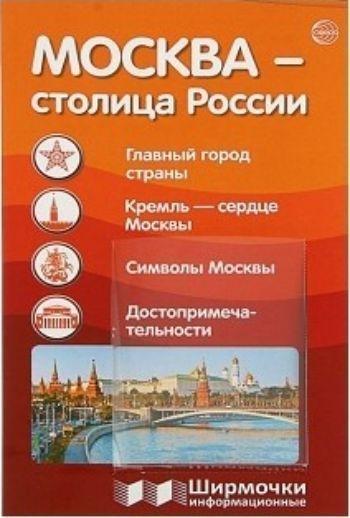 Ширмочки информационные. Москва - столица России