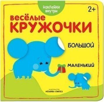 Большой-маленький. Веселые кружочки. Книжка с наклейкамиЗанятия с детьми дошкольного возраста<br>А ваш малыш уже знает, что такое противоположности? С яркой книжкой из серии Веселые кружочки он легко научится различать понятия большой и маленький. В ней есть все, что так нравится детям - красочные иллюстрации, очаровательные животные и много ра...<br><br>Год: 2017<br>ISBN: 978-5-4315-1044-1<br>Высота: 220<br>Ширина: 225<br>Толщина: 2<br>Переплёт: мягкая, скрепка