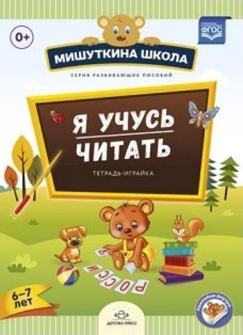 Мишуткина школа. Я учусь читать. Тетрадь-играйка для детей 6-7 лет