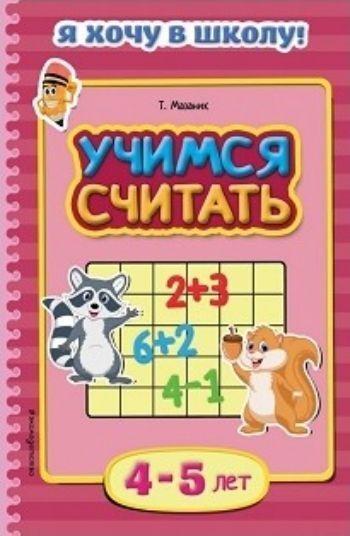 Учимся считать. Для детей 4-5 лет