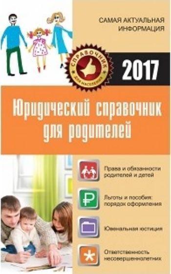 Юридический справочник для родителей